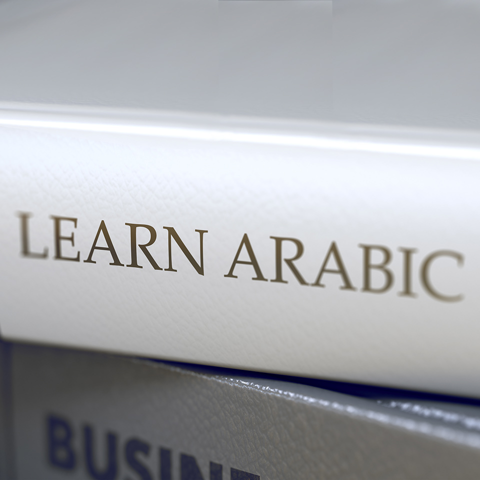 Spine of a book with the word 'Learn Arabic' printed on it